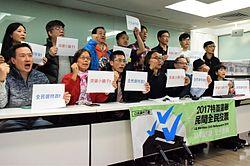2017年香港特別行政區行政長官選舉 - 維基百科,自由的百科全書