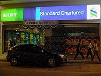 渣打銀行(香港) - 維基百科, 位於中環 德輔道中4,BijouApartments,自由的百科全書