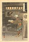 Sugino Toseiji Tsugufusa.jpg