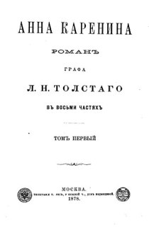 Title page of first edition of Anna Karenina
