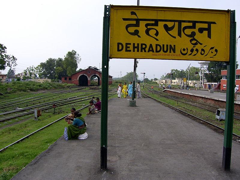 देहरादून रेलवे स्टेशन