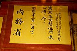北里柴三郎とは - goo Wikipedia (ウィキペディア)
