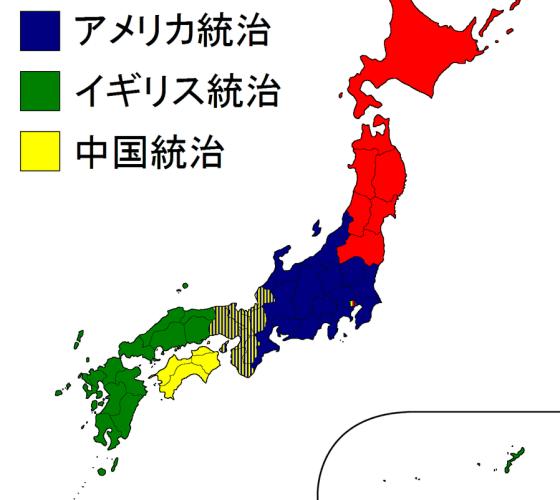 日本の分割統治計画