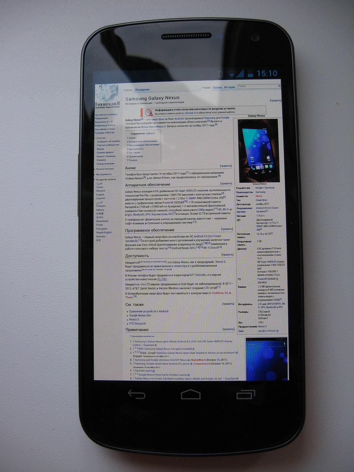 Galaxy Nexus — Wikipédia