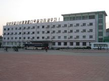 Daftar Hotel Di Korea Utara - Wikipedia Bahasa Indonesia