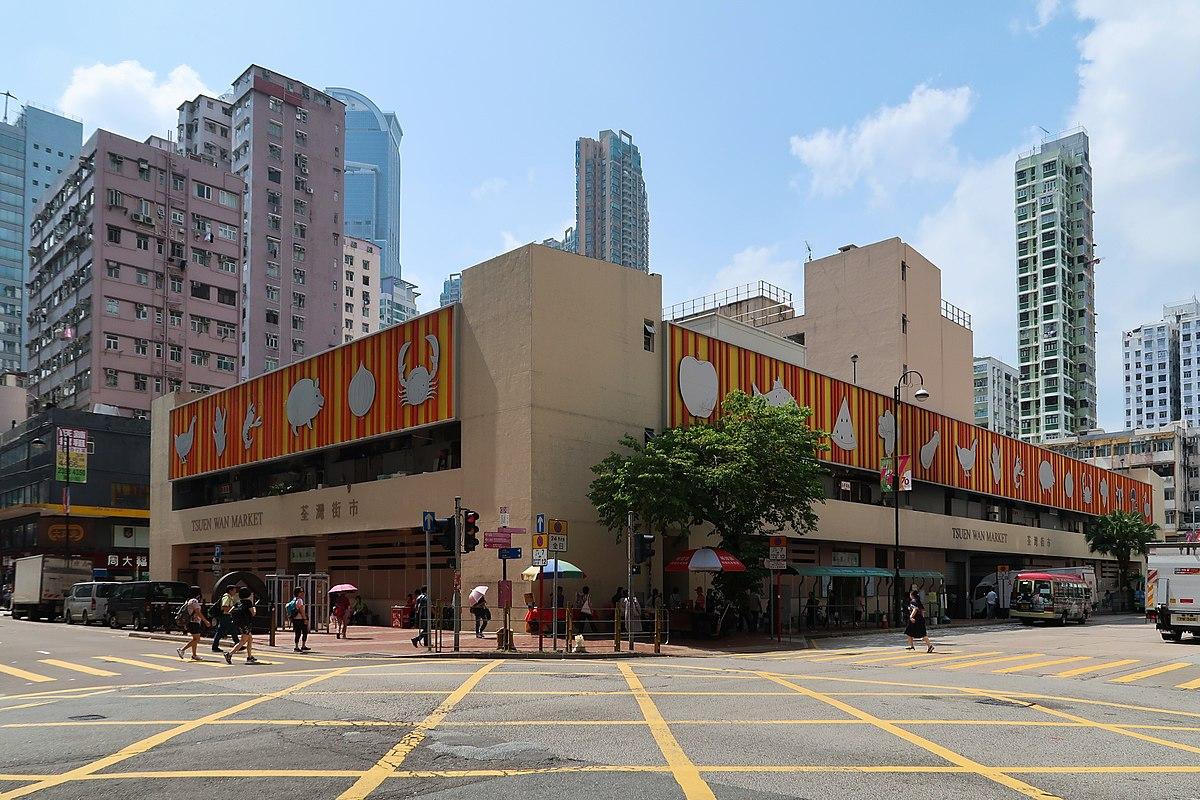 荃灣街市 - 維基百科,自由的百科全書