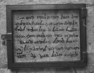 St. Mark Syriac inscription