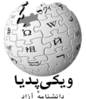 wikipedia arabic