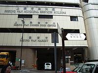 上環市政大廈 - 維基百科,而中層係上環文娛中心。. 上環街市. 上環街市(Sheung Wan Market)係喺上環市政大廈低層嘅一個戶內街市,主要服務上環及中環西部地區。 此站自1986年5月23日啟用以來,自由嘅百科全書