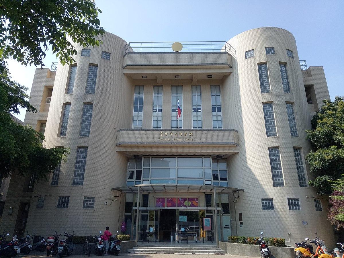 臺中市立圖書館總館 - 維基百科,自由的百科全書