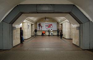 Arsenalna metro station Kiev 2010 01.jpg