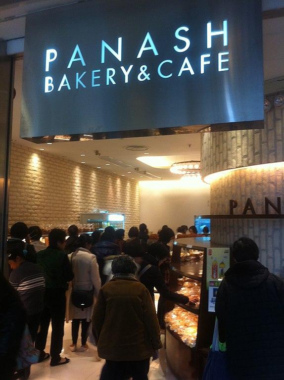 File:HK Kennedy Town 寶翠園 Belcher's 西寶城 Westwood mall Panash Bakery & Cafe visitors Feb-2012 Ip4.jpg - Wikimedia Commons