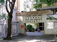 沙田明愛服務中心