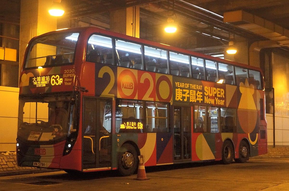 九龍巴士63R線 - 維基百科,自由的百科全書