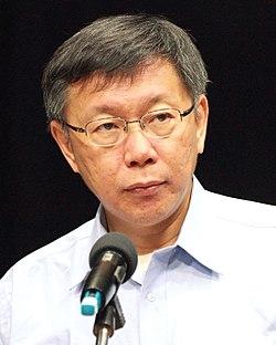 柯文哲とは - goo Wikipedia (ウィキペディア)