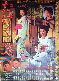 Takekurabe Movie Poster