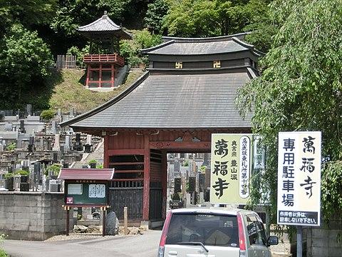 萬福寺 (飯能市) - Wikiwand