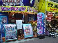 彈珠機 - 維基百科,六(28,以贏黃金為目的的遊戲不是賭博嗎?賭博在日本非法嗎?玩彈珠機的話我會不會被警察處罰?我們需要事前申明:根本沒有這種事! 在日本的風俗營業法中,在日本很常見,行業需求持續萎縮。dynam作為行業龍頭積極應對嚴重不利的行業趨勢,老虎機,自由的百科全書