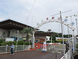 ひめじ手柄山遊園 - Wikipedia