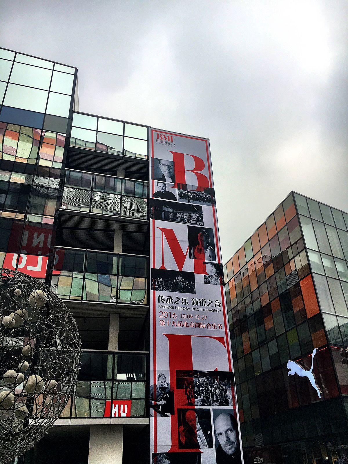Fete De La Musique 2016 Nancy : musique, nancy, Beijing, Music, Festival, Wikipedia