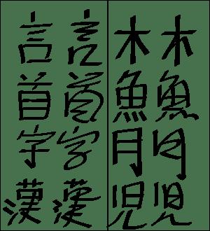 Kanji-handwritten