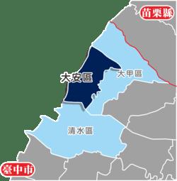 大安區 (臺中市) - 維基百科。自由的百科全書