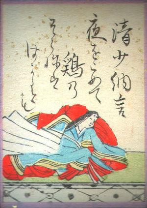 Sei Shonagon (清少納言)
