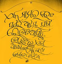 Odia Quotes Wallpaper Indian Calligraphy Wikipedia