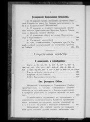 File:Рижские епархиальные ведомости. 1906. №01-21.pdf