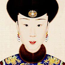 慶恭皇貴妃 - 維基百科,自由的百科全書
