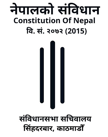 File:Constitution of Nepal.jpg