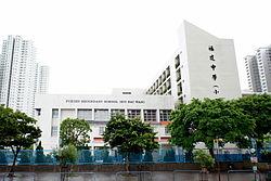 福建中學(小西灣) - 維基百科,自由的百科全書