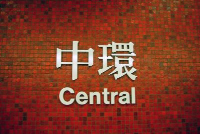 Central Station (MTR) - Wikimedia Commons