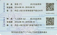 Exit-Entry Permit for Travelling to and from Hong Kong and Macau - Wikipedia