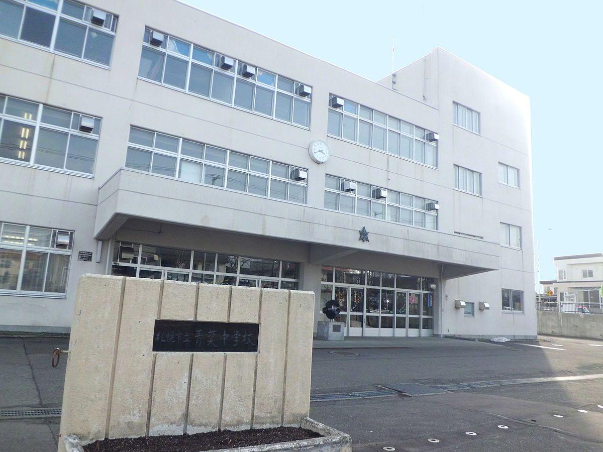 札幌市立青葉中學校 - Wikipedia