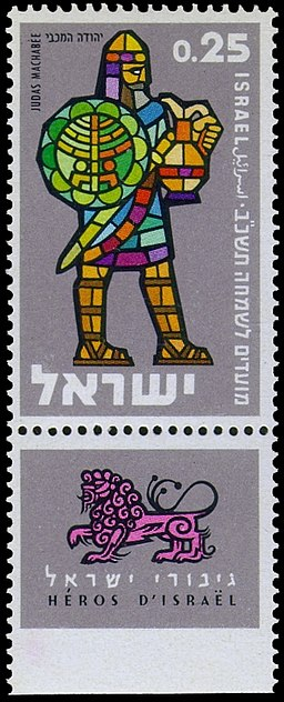 Stamp of Israel - Festivals 5722 - 0.25IL
