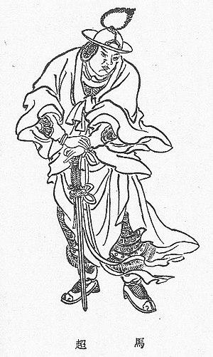https://i0.wp.com/upload.wikimedia.org/wikipedia/commons/thumb/d/dd/MaChao.jpg/300px-MaChao.jpg