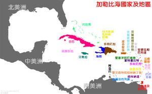 西印度群島。群島和大陸之間水域為加勒比海。