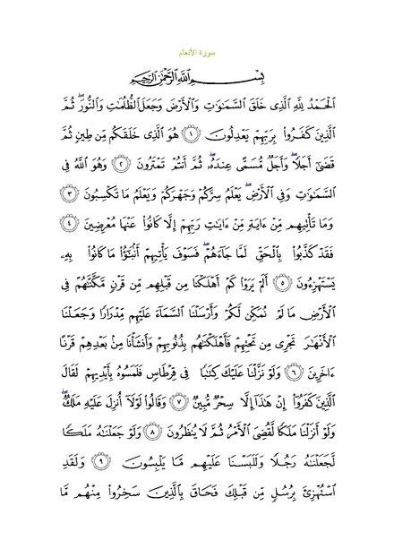 Qs Al An Am : Surah, Anaam