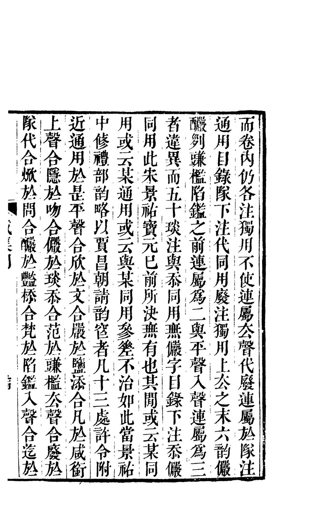 Page:Sibu Congkan1764-戴震-戴東原集-4-2.djvu/48 - 維基文庫,自由的圖書館