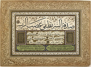 Example of an ijazah, or diploma of competency...