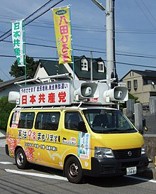 日本街宣車 - 維基百科,自由的百科全書