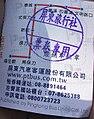 屏東客運 - 維基百科。自由的百科全書