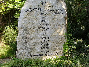 memorial stone, hartuv, israel