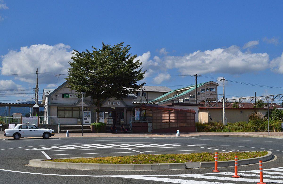 日詰駅 - Wikipedia