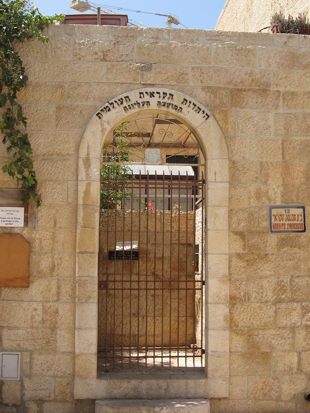 Karaite Judaism  Wikipedia