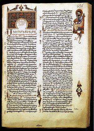 First page of the Gospel of Mark, by Sargis Pi...