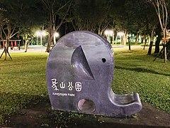 象山公園 (臺北市) - 維基百科,自由的百科全書