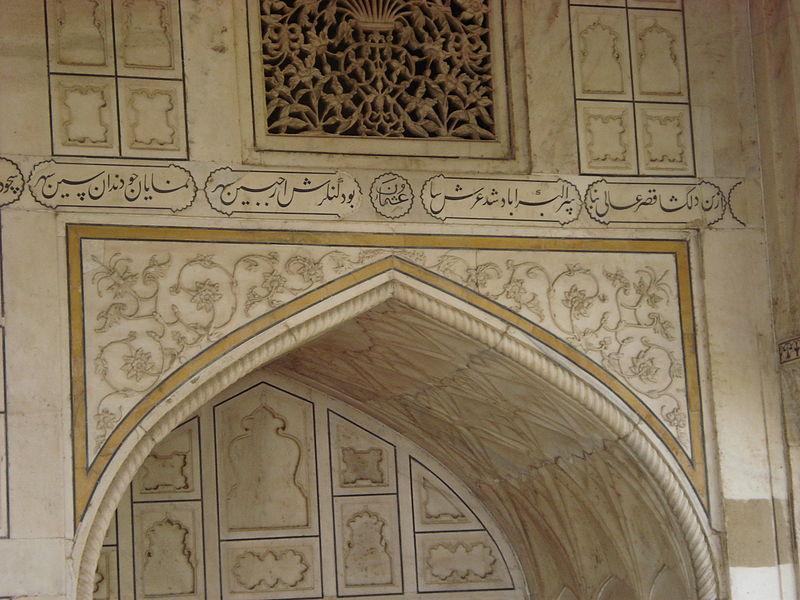 File:Agra castle India persian poem.jpg
