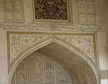 File:Agra castle India persian poem.jpg